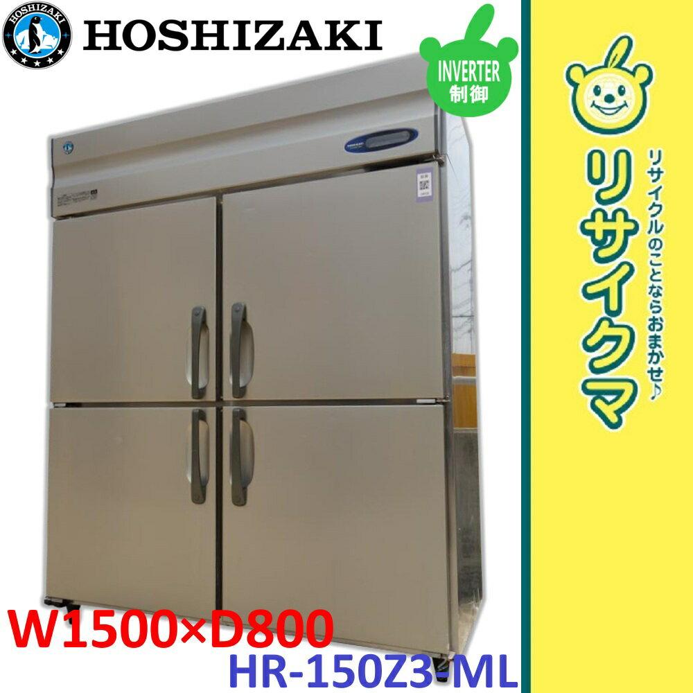 【中古】O▼ホシザキ 業務用冷蔵庫 縦型4面 2011年 1362L インバーター制御 HR-150Z3-ML (04868):リサイクマのリサイクルショップ