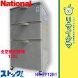 【中古】R▼ナショナル 冷凍庫 ホームフリーザー 冷凍ストッカー 3段引戸式 アイス 冷凍食品 120L NR-FP12N1 (09069)