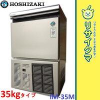 【中古】K▼ホシザキ製氷機キューブアイス35kgタイプIM-35M(09293)