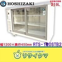 【中古】O▼ホシザキ台下冷蔵ショーケースコールドテーブルガラス扉219L2016年RTS-120STB2(10130)
