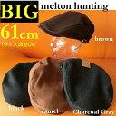 SALE BIGサイズ*大きいサイズ*ウールメルトン*ハンチング*帽子**XLサイズ 4color