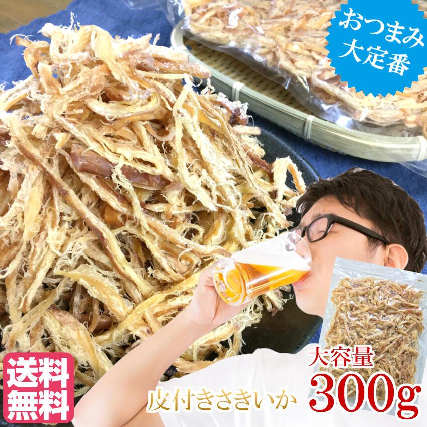 魚介類・水産加工品, イカ  300g sakiika