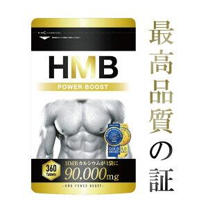 【10%off】HMB hmb ダイエット サプリ 国産 プロテイン サプリメント 筋トレ トレーニング HMB POWER BOOST 1袋 90000mg 360タブレット HMB パワーブースト 送料無料 幸せラボ