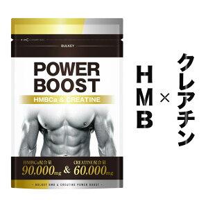 HMB クレアチン サプリ 15万mg hmb サプリメント HMB サプリ 筋トレ サプリ ダイエット サプリ HMB90,000mg クレアチンタブレット 60,000mg HMB パワーブースト HMBPOWERBOOST 幸せラボ 送料無料 BULKEY バルキー