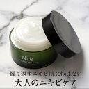 【あす楽】保湿クリーム 顔 メンズ 顔 医薬部外品 ニキビ