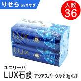 ユニリーバ LUX石鹸 アクアスパークル 80g×2P 入数36個