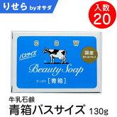 牛乳石鹸青箱バスサイズ130g入数20