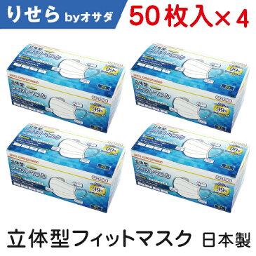 [日本製]立体型フィットマスク50枚×4:計200枚 国産99%カットフィルター カケンテスト済
