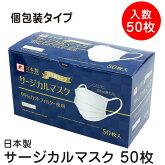 個包装タイプ日本製サージカルマスク50枚入99%カットフィルター使用カケンテスト済全国マスク工業会会員商品