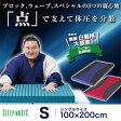 【送料無料】高密度30Dウレタン採用 高反発130N 三つ折りマットレス 8cm(シングル) 楽な寝返りで良質睡眠! RISEスリープマジックマットレス ブロックタイプ