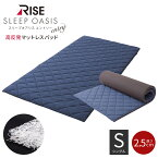 スリープオアシスエントリー 高反発 マットレスパッド シングル サイズ 厚さ2.5cm ベッドの上に敷く 寝具 丸洗い 洗える 通気性 腰痛 新生活