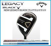 ☆2013モデル 日本正規品キャロウェイ レガシー ブラックNEW LEGACY BLACK フェアウェイTOUR AD GT-6/Motore Speeder661カーボンシャフト