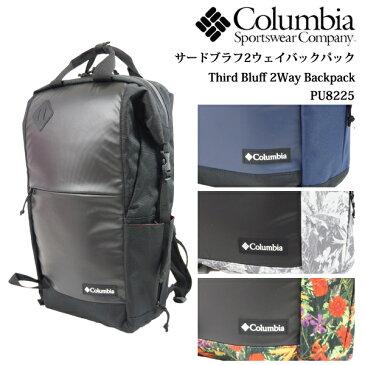 【クーポンで最大10%OFF!】コロンビア Columbia リュック バックパック サードブラフ2ウェイバックパック Third Bluff 2Way Backpack PU8225 col-152