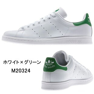アディダス/スタンスミス/レディース/スニーカー/グリーン/ネイビー/白/レッド/adidas/STANSMITH/WHITE/M20324/M20325/M20326