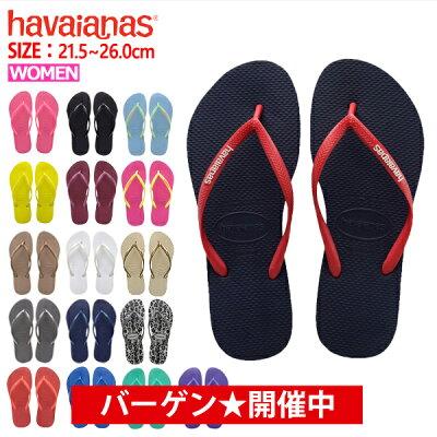 ハワイアナスは、ブラジルのビーチサンダルのブランドメーカー