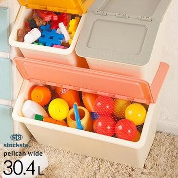 おもちゃ箱 おもちゃ 収納 stacksto スタックストー ペリカン ワイド スタックストー ペリカン 収納ボックス スタッキング オムツ入れ 収納 カゴ かご ゴミ箱 おもちゃ箱