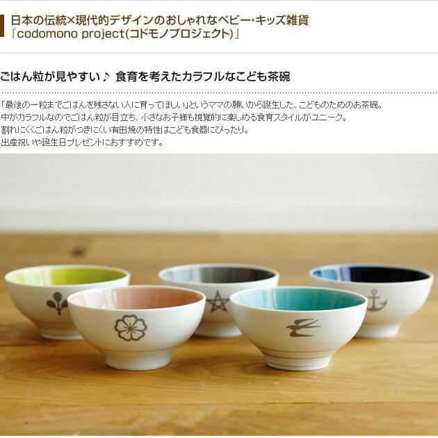 ブルーバーズデザイン『ノコサナイ茶碗』