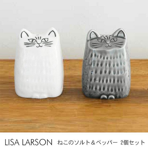 リサラーソン 猫 LISA LARSON リサ・ラーソン ねこのソルト&ペッパー 2個セット リサラーソン ソルトアンドペッパー 調味料入れ おしゃれ 北欧 キッチン ダイニング 置き物 塩こしょう インテリア