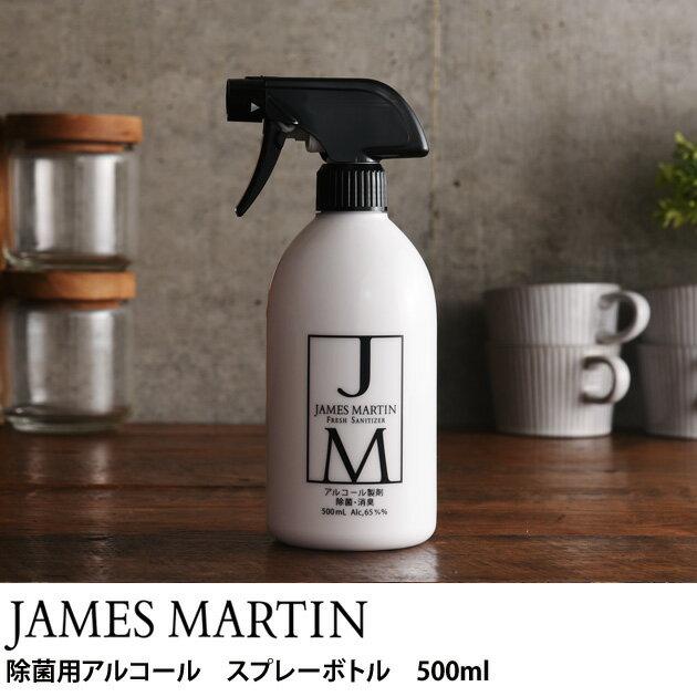 JAMES MARTIN ジェームズマーティン 除菌用アルコール スプレーボトル 500ml 【ラッピング対応】 除菌 ウイルス 細菌 消毒 手洗い ジェームスマーティン デザイン 殺菌 消臭 【あす楽対応】