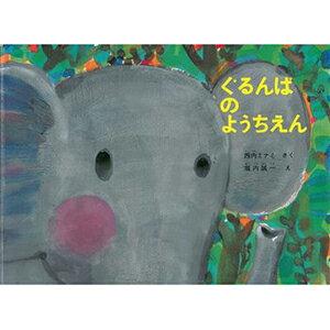 【1点までメール便可】 ぐるんぱのようちえん 絵本 プレゼント 子供 誕生日 出産祝い 男の子 女の子 入学祝い 入園祝い ギフト
