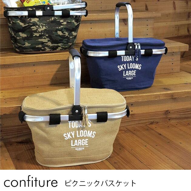 コンフィチュール ピクニックバスケット 保冷バッグ