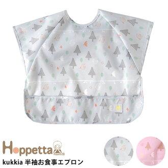 Hoppetta (hoppetta) kukkia (cookie) 短袖餐圍裙 /Hoppetta 和跳槽到 / 餐圍裙 / 短袖 / 日本由嬰兒禮品 / 禮品 / 水驅避劑 / 可愛 / 時尚 /