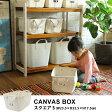 収納ボックス 布 キャンバス ボックス CANVAS BOX スクエア S 【袋ラッピング対応】 /収納ボックス/おしゃれ/布/四角/おもちゃ/おむつ/収納/小物入れ/オムツ/ランドリー/