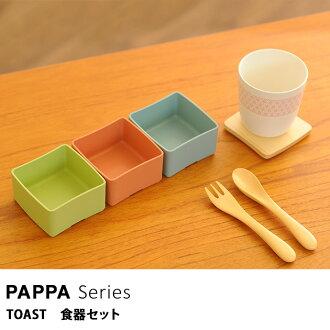 啊烏蘭巴托的爸爸系列烤麵包餐具設置 / 嬰兒餐具 / 餐具套裝 / 日本製造嬰兒禮物孩子餐具 / / 寶貝 / 禮品 / 菜 / 設置 / 嬰兒食品 /