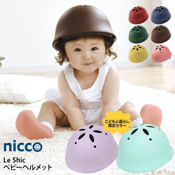 niccoニコLeShic(ルシック)ベビーヘルメットヘルメット子供用子供ベビー自転車キッズ男の子女の子おしゃれ幼児