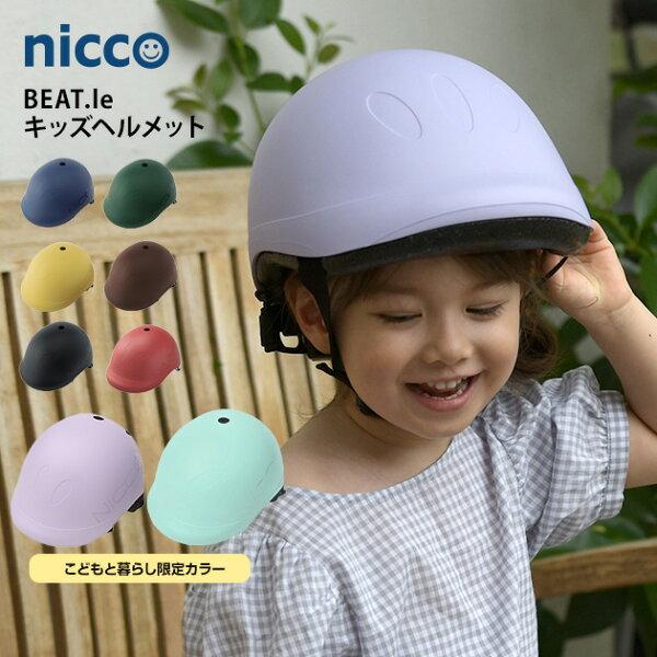 niccoニコBEAT.le(ビートル)キッズヘルメットヘルメット子供用子供キッズ自転車ジュニア男の子女の子おしゃれ日本製