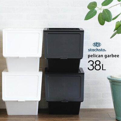 モノトーンインテリアの方に。蓋付きゴミ箱pelican garbeeモノクロバージョン