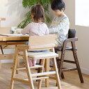リビング学習 学習椅子 木製 高さ調節 kitoco キトコ キッズ ダイニングチェア ダイニングチェア 学習椅子 学習チェア 木製 リビング学習 高さ調節 シンプル ナチュラル 北欧 おしゃれ