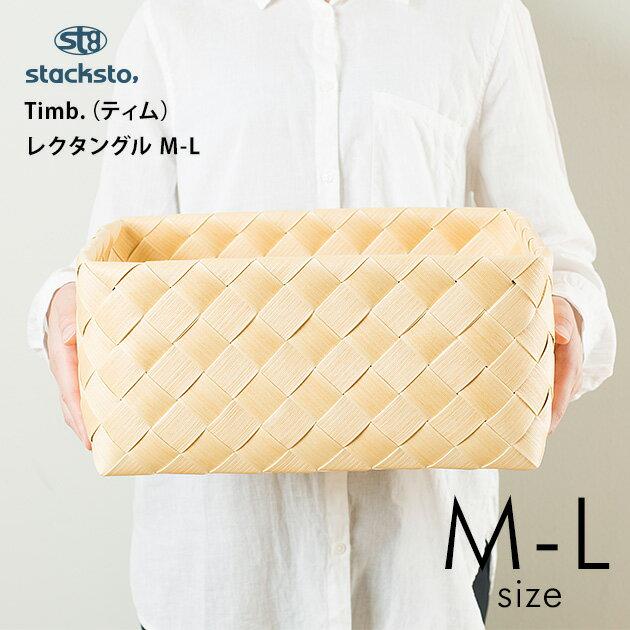 stacksto スタックストー Timb.(ティム) レクタングル M-L 収納 収納ボックス カゴ 洗える バスケット シンプル おもちゃ収納 スタックストー おしゃれ ナチュラル
