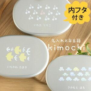 きなこ×こどもと暮らし 名入れお弁当箱 (内フタ付) kimochiシリーズ 弁当箱 名入れ アルミ 子供 ふた付 蓋つき おでかけ 遠足 かわいい お弁当