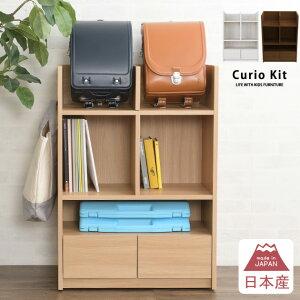 日本製 こどもと暮らしオリジナル Curio Kit ランドセルラック ワイド ランドセル ラック 収納 教科書 2人用 国産 フォースター リビング 安心 安全