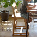 リビング学習 椅子 高さ調節 子供 キッズチェア Cousin(カズン) 高さ調整チェア 木製 学習チェア 学習椅...