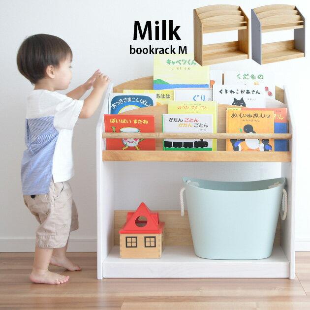こどもと暮らしオリジナル Milk 絵本ラック Mサイズ(約124冊収納) 絵本棚 絵本 収納 木製 天然木 本棚 北欧 ラック おもちゃ収納 キッズ おしゃれ