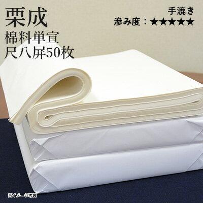 書道用具, 半紙  53234cm50