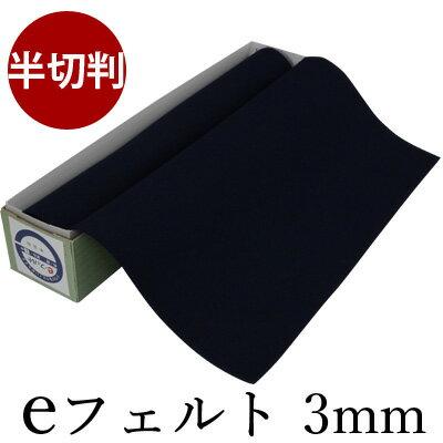 書道用具, 書道下敷  e3mm 4501500mm