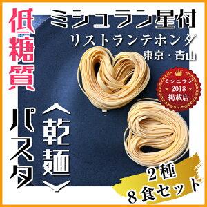 糖質40.5%オフ【低糖質パスタ 乾麺】ミシュラン星レストラン【2種セット】8食/送料無料