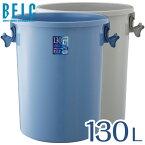 ベルク 130G 本体 通販 ゴミ箱 ごみ箱 丸型 BELC 定番 業務用 約130L 大容量 貯水タンク 雨水タンク 雨水 タンク 渇水 青 灰色 ブルー グレー リス ペール