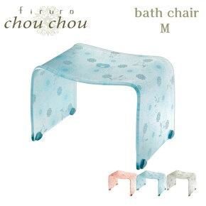 フィルロシュシュバスチェアーM【アクリル風呂イス風呂椅子風呂いすお風呂バスチェアおしゃれかわいいMサイズ白水色ホワイトピンクブルーリス】