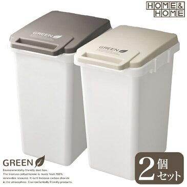 ゴミ箱 H&H 連結ワンハンドペール45J【2個セット】【ゴミ箱 ごみ箱 ダストボックス おしゃれ くず入れ ふた付き フタ付き 北欧 つながる 連結可能 横 分別 屋外 キッチン ナチュラル かわいい 可愛い 45L 45リットル 大容量】