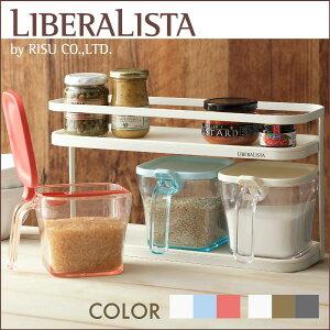 リベラリスタ Liberalista デザイン おしゃれ カラフル ストッカー ホワイト ブラック