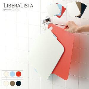 リベラリスタ ハングシートセット【3枚セット まな板 マナ板 カッティングボード 抗菌 両面使…