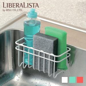 ポイント リベラリスタ ポケット liberalista スポンジ ホルダー キッチン おしゃれ デザイン ホワイト グリーン