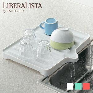 水切りかご 水切りトレー シンク ラック リベラリスタ(Liberalista)。リベラリスタ ドレイナ...
