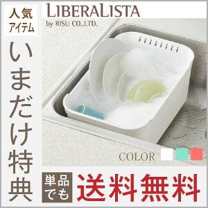 リベラリスタ ウォッシュタブ liberalista 食器洗い キッチン スクエア おしゃれ デザイン グリーン ホワイト