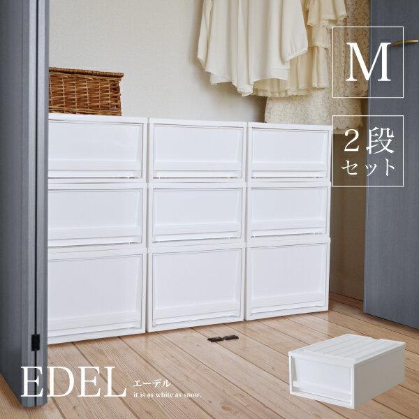 エーデル3段
