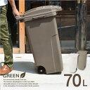 ゴミ箱 屋外 RISU植物由来 キャスターペール 70C2【ごみ箱 ふた付き 分別 ゴミ箱 2輪 大容量 大型 防臭 おしゃれ キャスター付き 業務用 カラス対策 カフェ風 ブラウン ナチュラル 70L 70リットル リス】